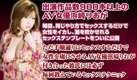 AV女優浜崎りおセックステンプレート50.jpg